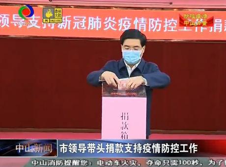中山新闻| 市领导带头捐款支持疫情防控工作