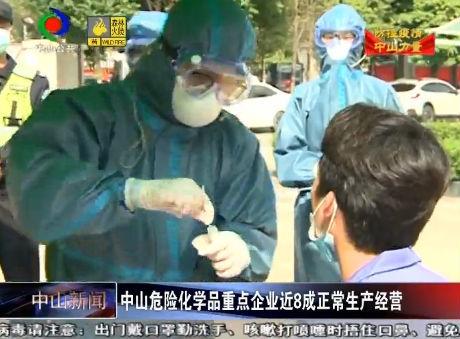 中山新闻| 中山危险化学品重点企业近8成正常生产经营