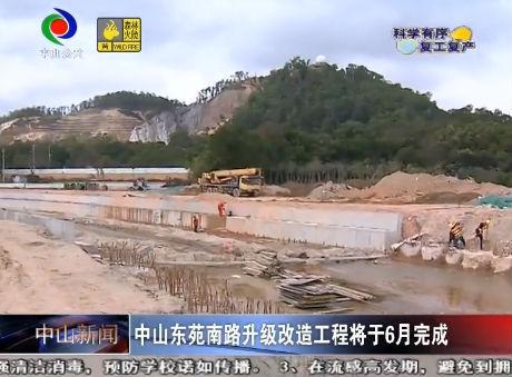 中山新闻| 中山东苑南路升级改造工程将于6月完成