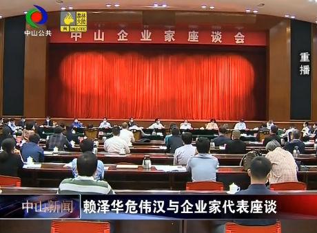 中山新闻| 赖泽华危伟汉与企业家代表座谈
