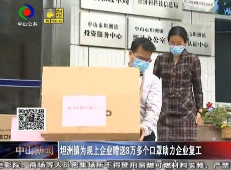 中山新聞丨坦洲鎮為規上企業贈送8萬多個口罩助企業復工