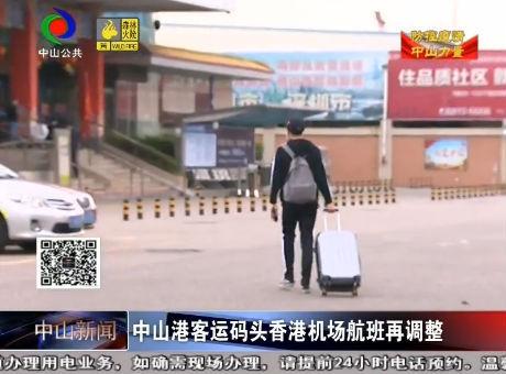 中山新聞丨中山港客運碼頭香港機場航班有調整