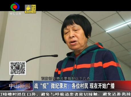"""中山新聞丨戰""""疫""""微紀錄片十三:《各位村民 現在開始廣播》"""