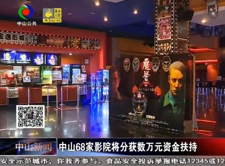 中山新聞丨中山68家影院將分獲數萬元資金扶持