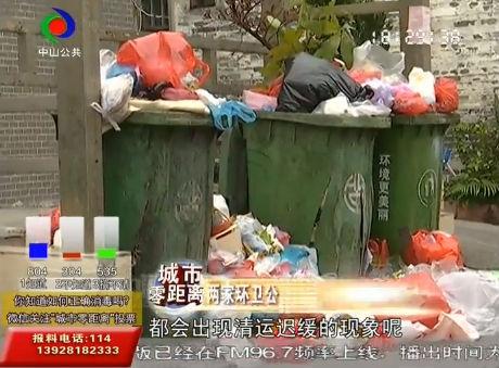 城市零距離  維新街生活垃圾堆積 清運遲緩