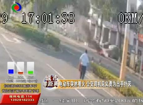 城市零距離  電動車突然著火 公交司機見義勇為出手撲滅