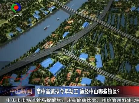 中山新聞| 南中高速擬今年動工 途經中山哪些鎮區?