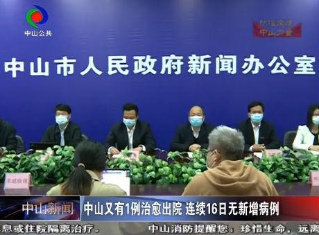 中山新聞| 中山又有1例治愈出院 連續16日無新增病例