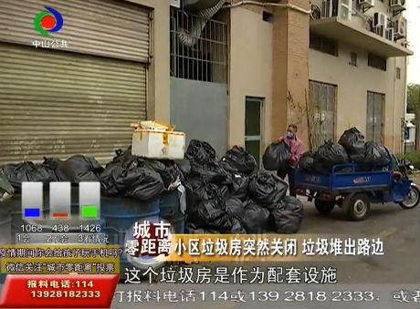 城市零距離| 小區垃圾房突然關閉 垃圾堆出路邊